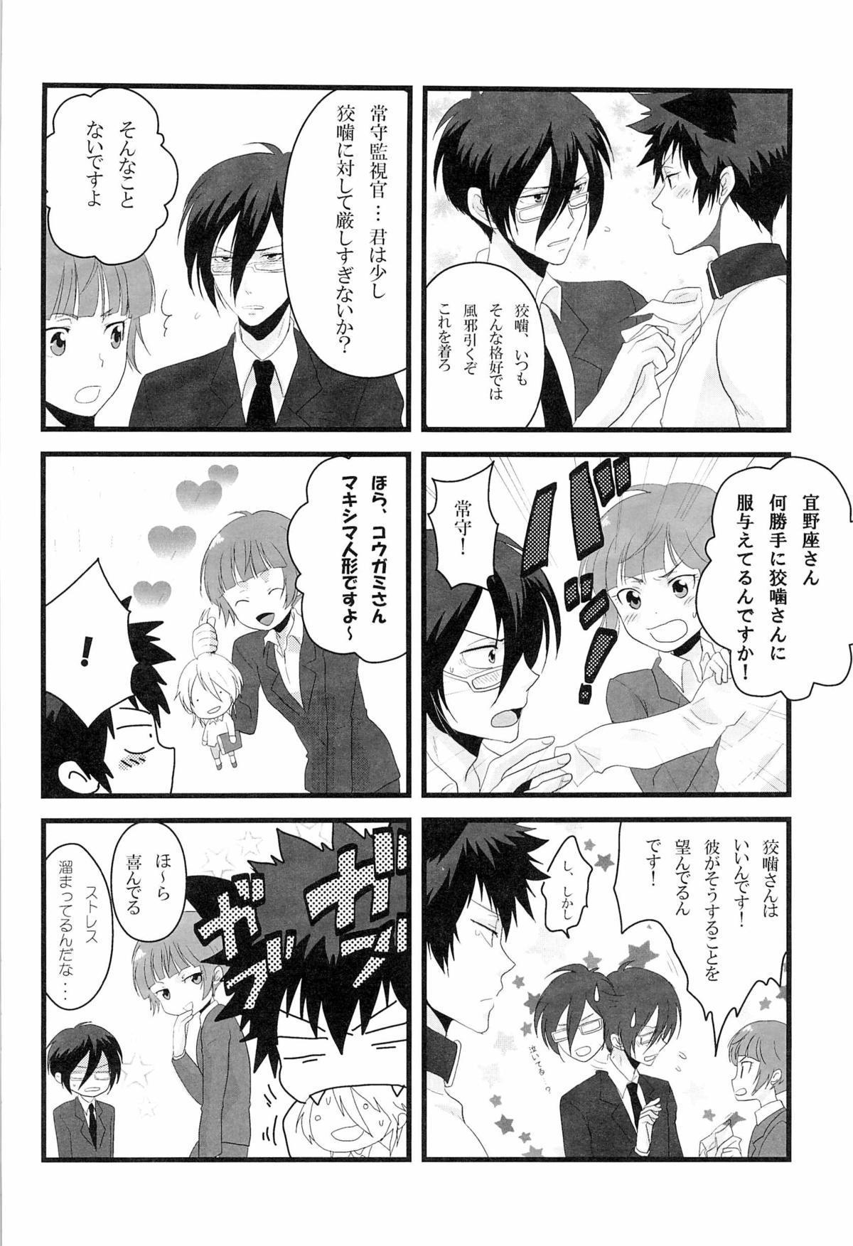 Gomen ne, Kougami-san 23