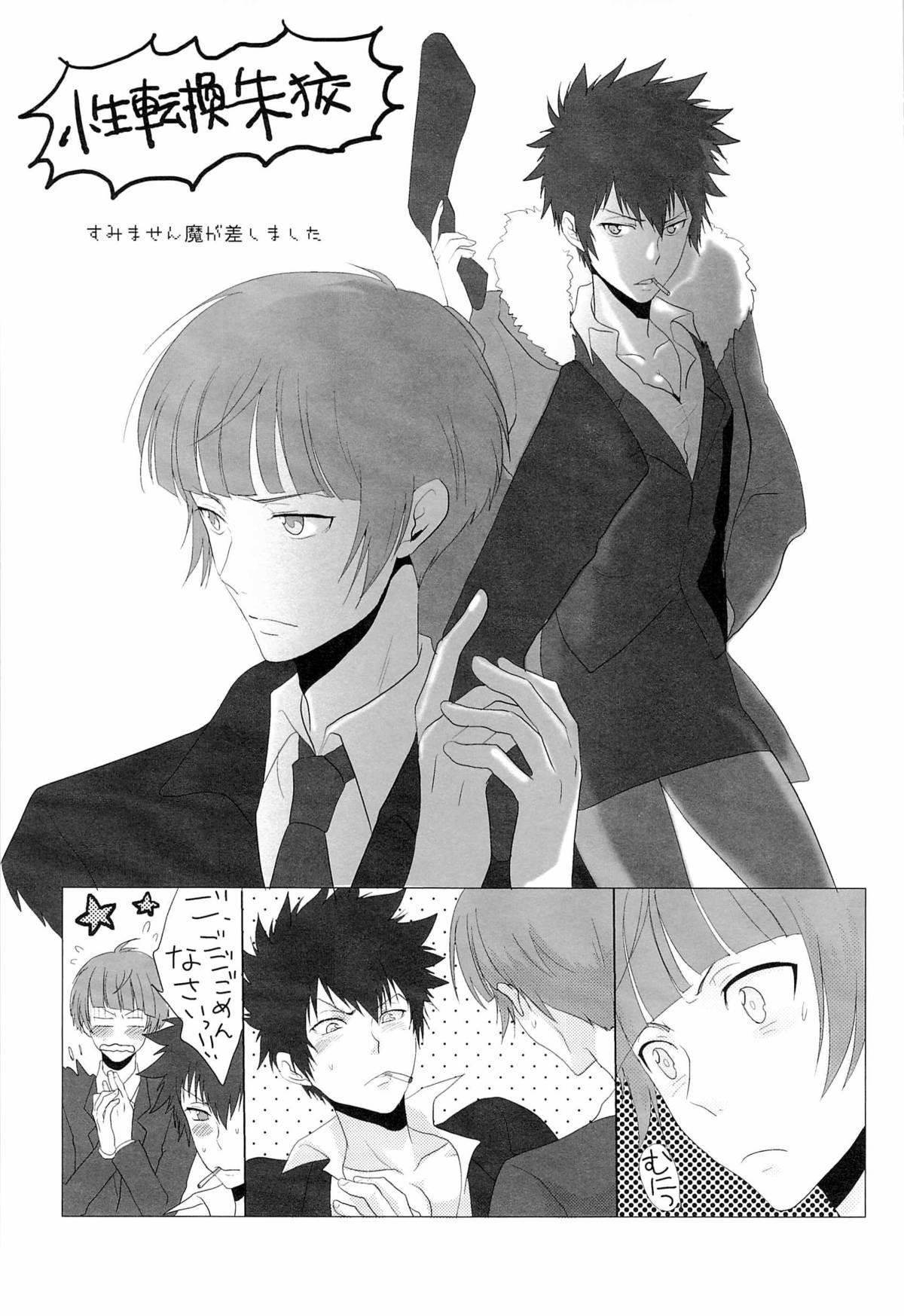 Gomen ne, Kougami-san 24