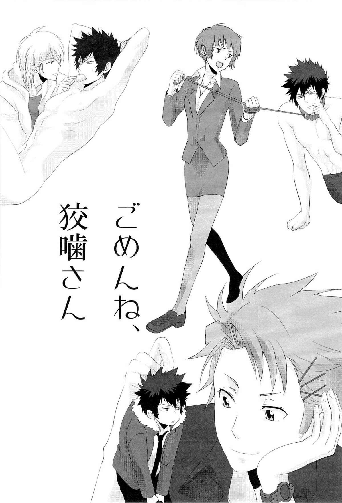 Gomen ne, Kougami-san 2