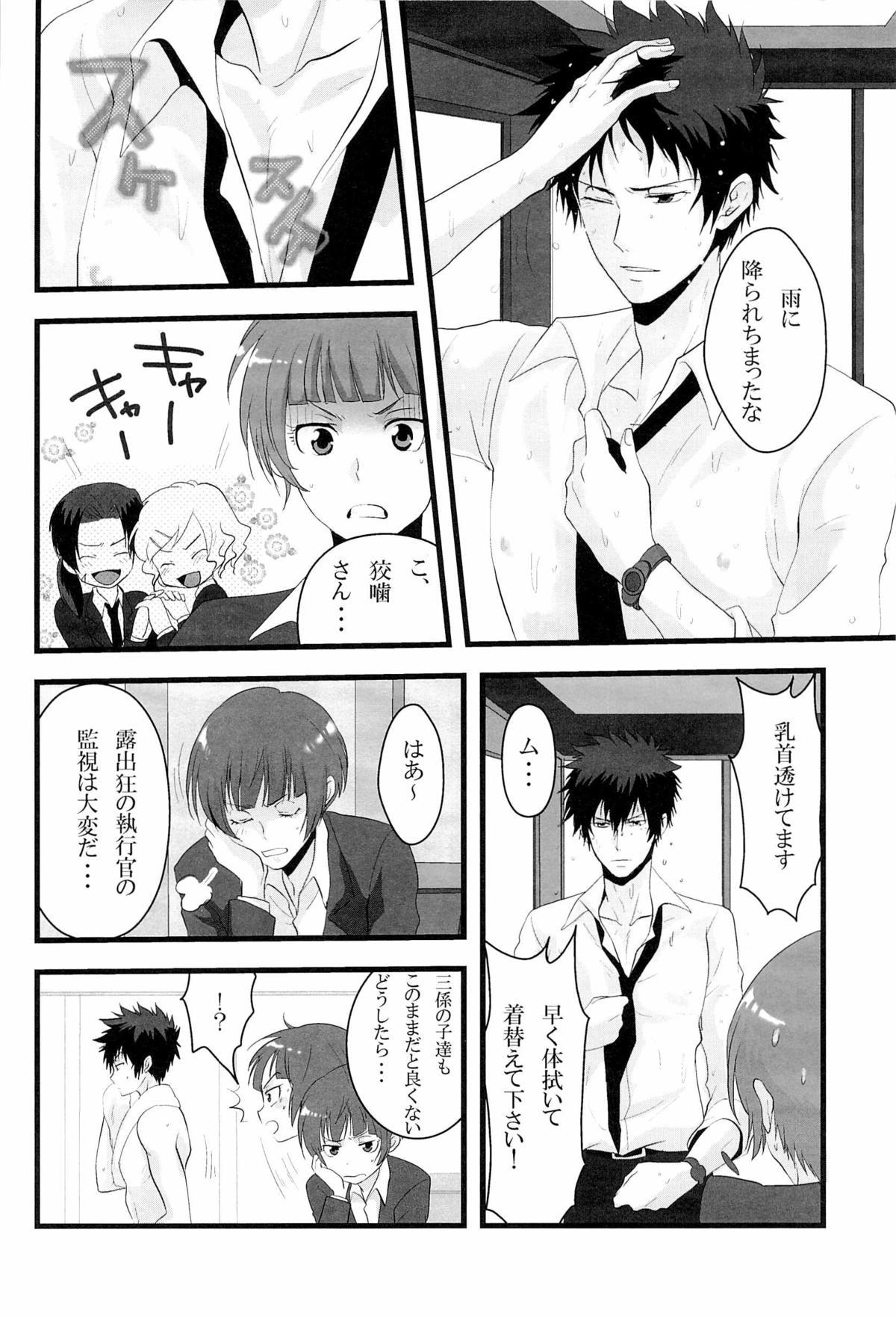 Gomen ne, Kougami-san 3