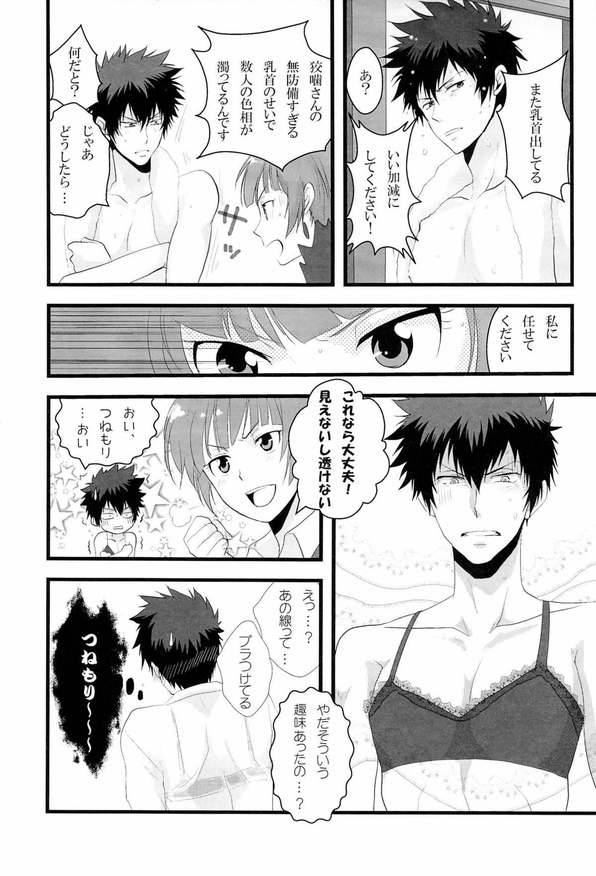 Gomen ne, Kougami-san 4