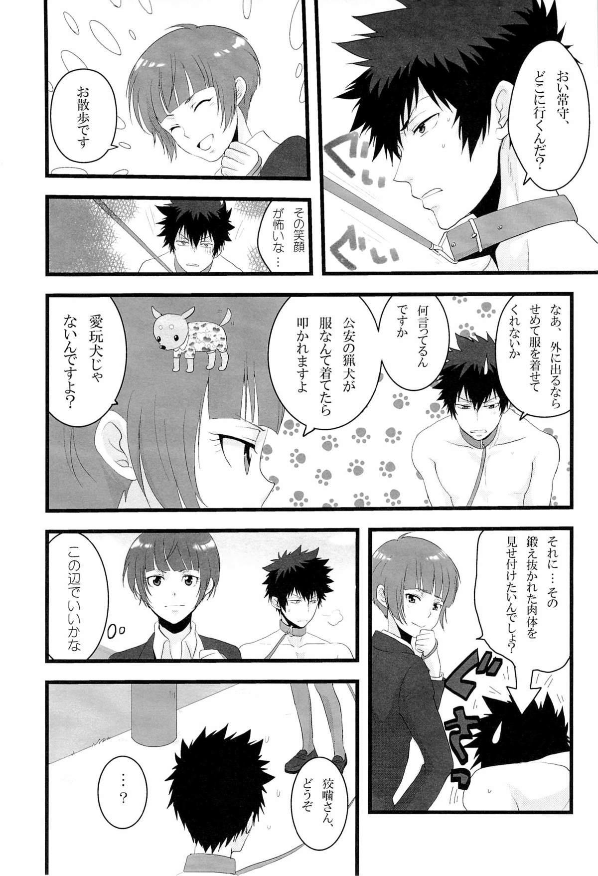 Gomen ne, Kougami-san 6