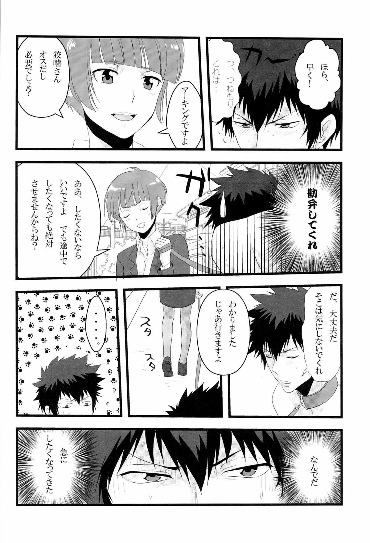 Gomen ne, Kougami-san 7