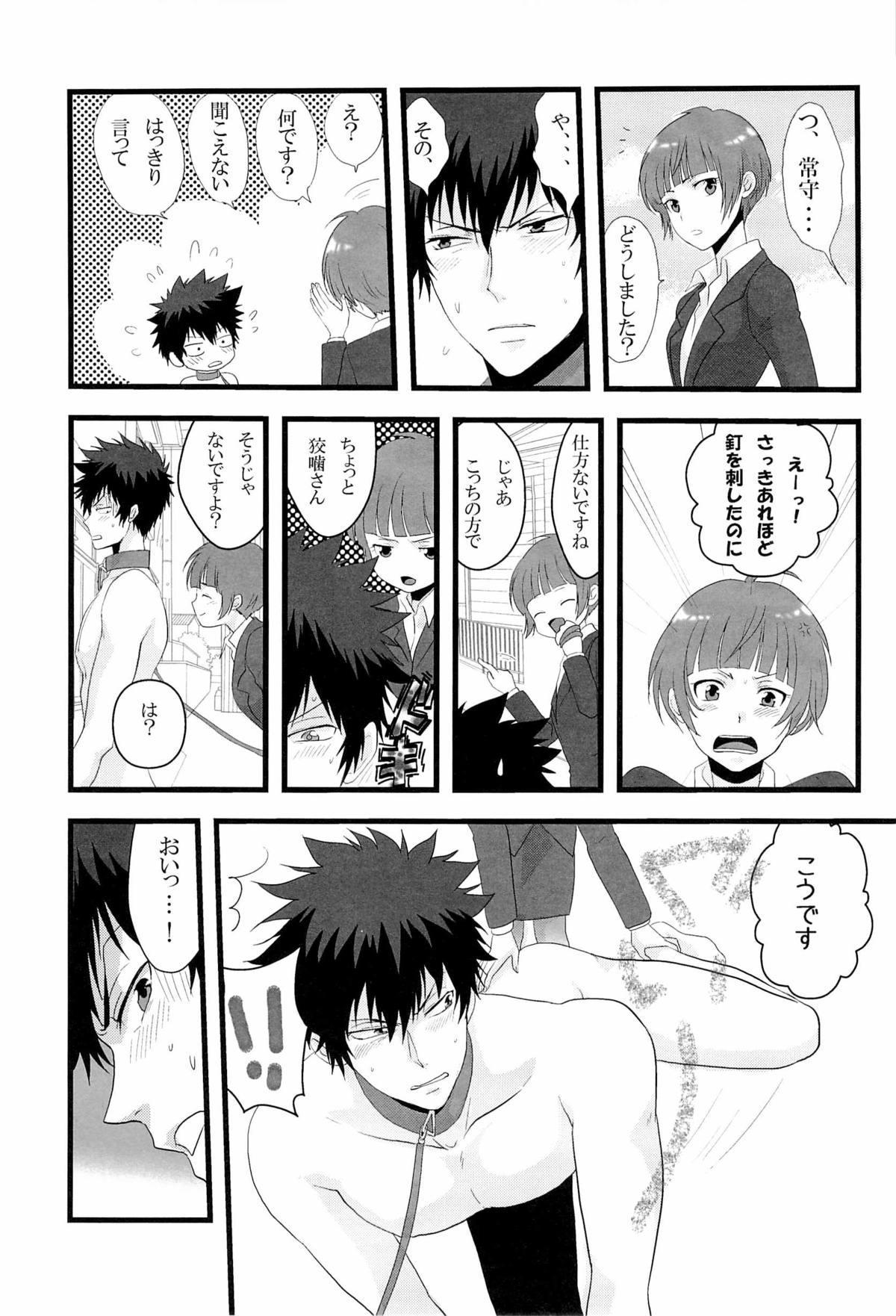 Gomen ne, Kougami-san 8