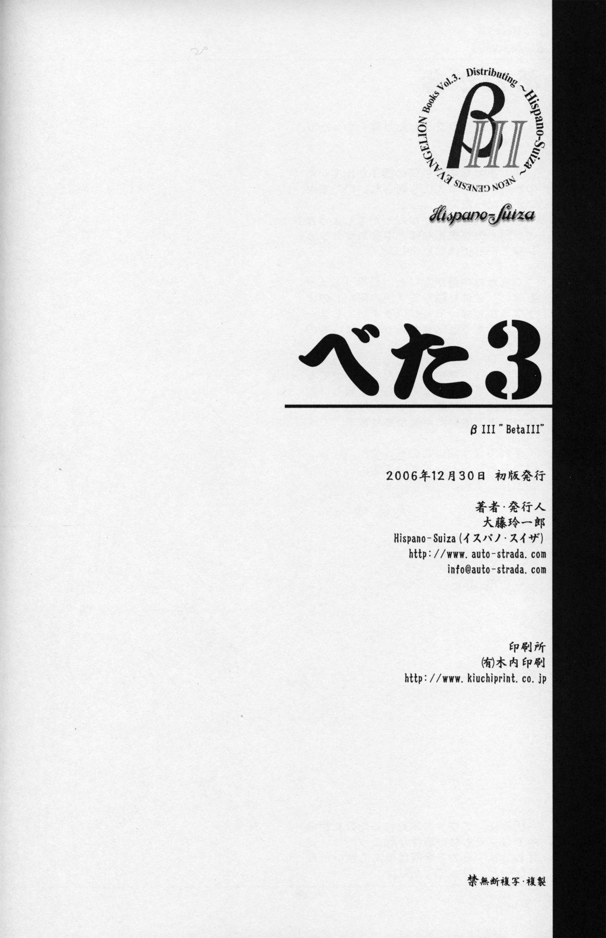 BetaIII / β III 20