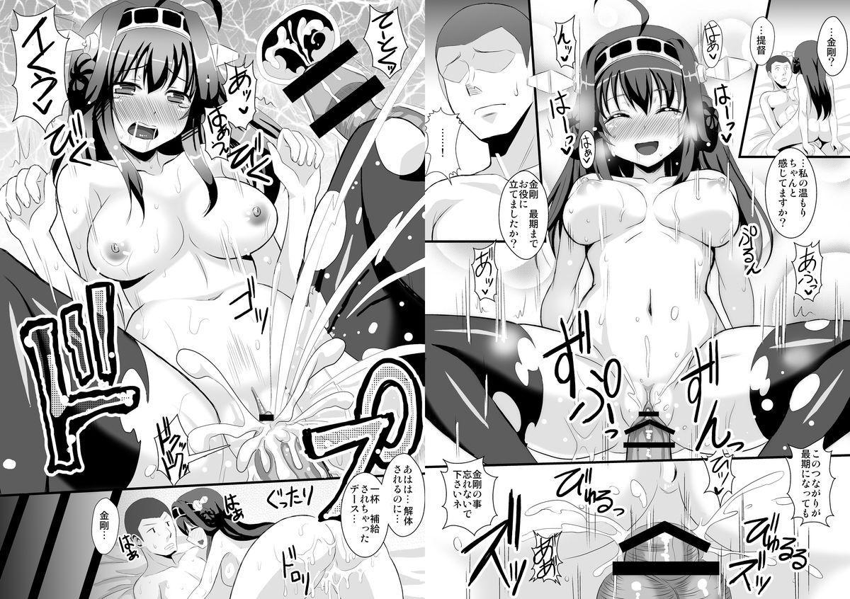HEY Teitoku! Love Me Please! 9