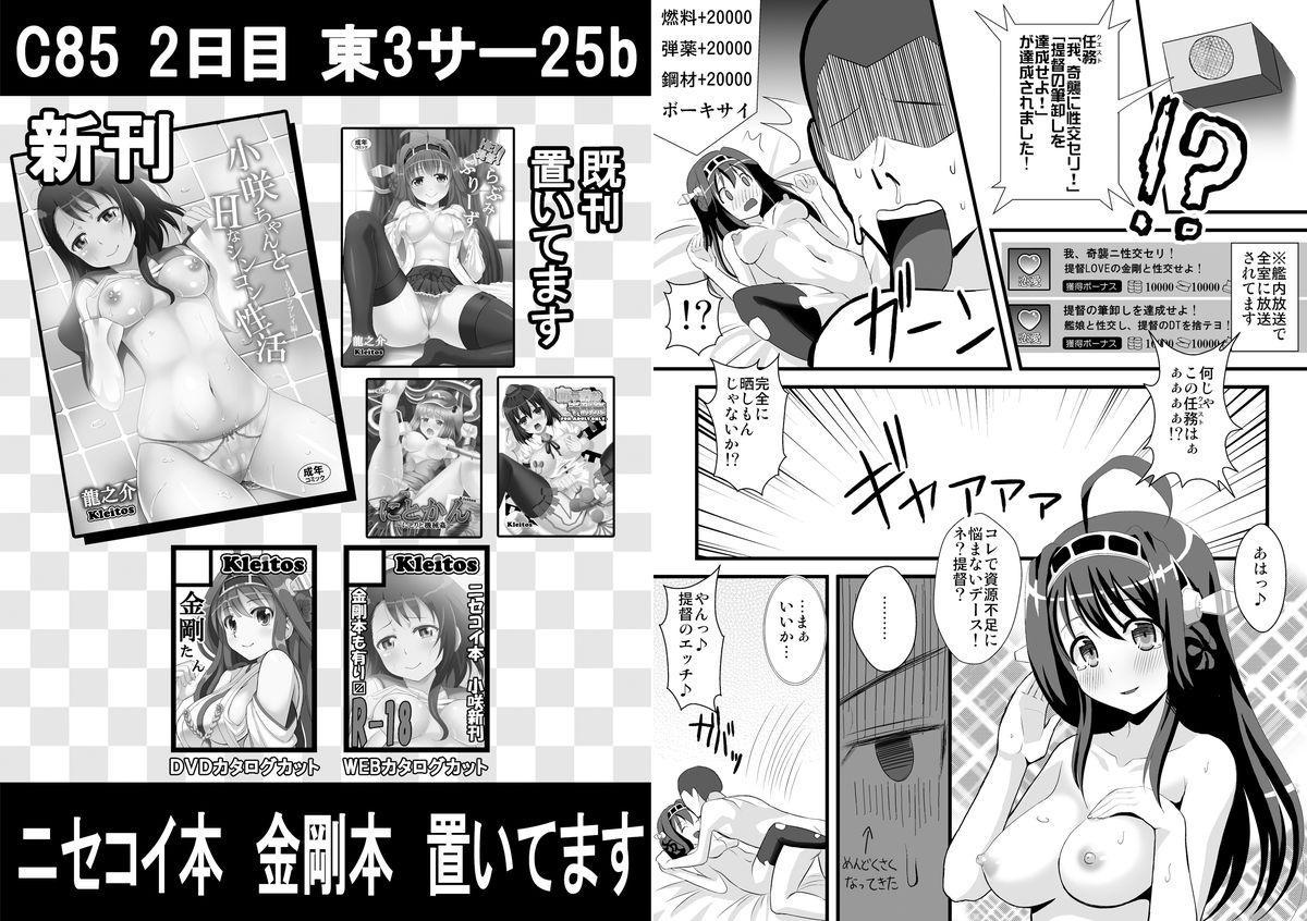 HEY Teitoku! Love Me Please! 10