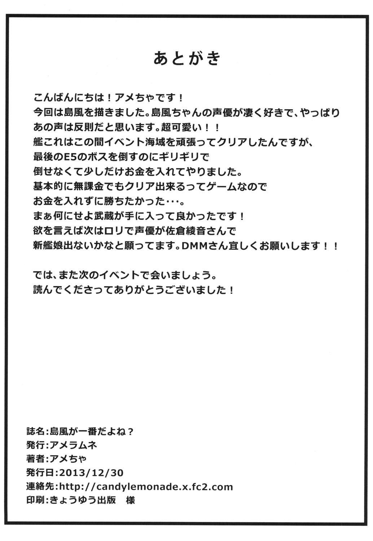 Shimakaze ga Ichiban dayone? 28