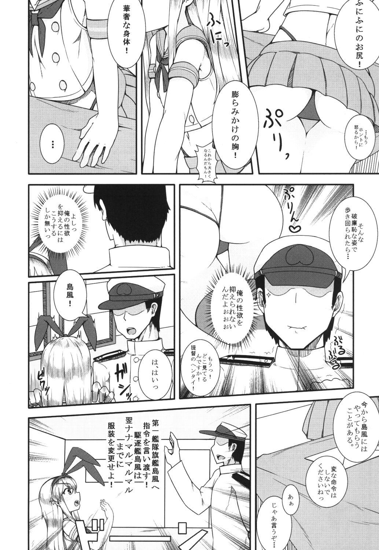 Shimakaze ga Ichiban dayone? 4