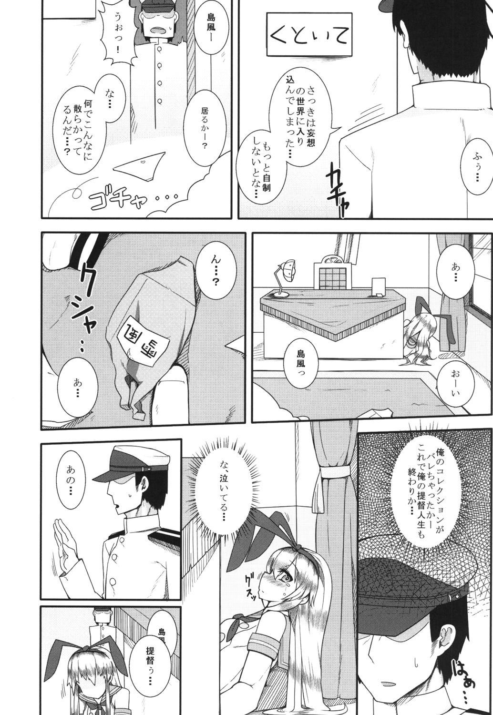 Shimakaze ga Ichiban dayone? 8
