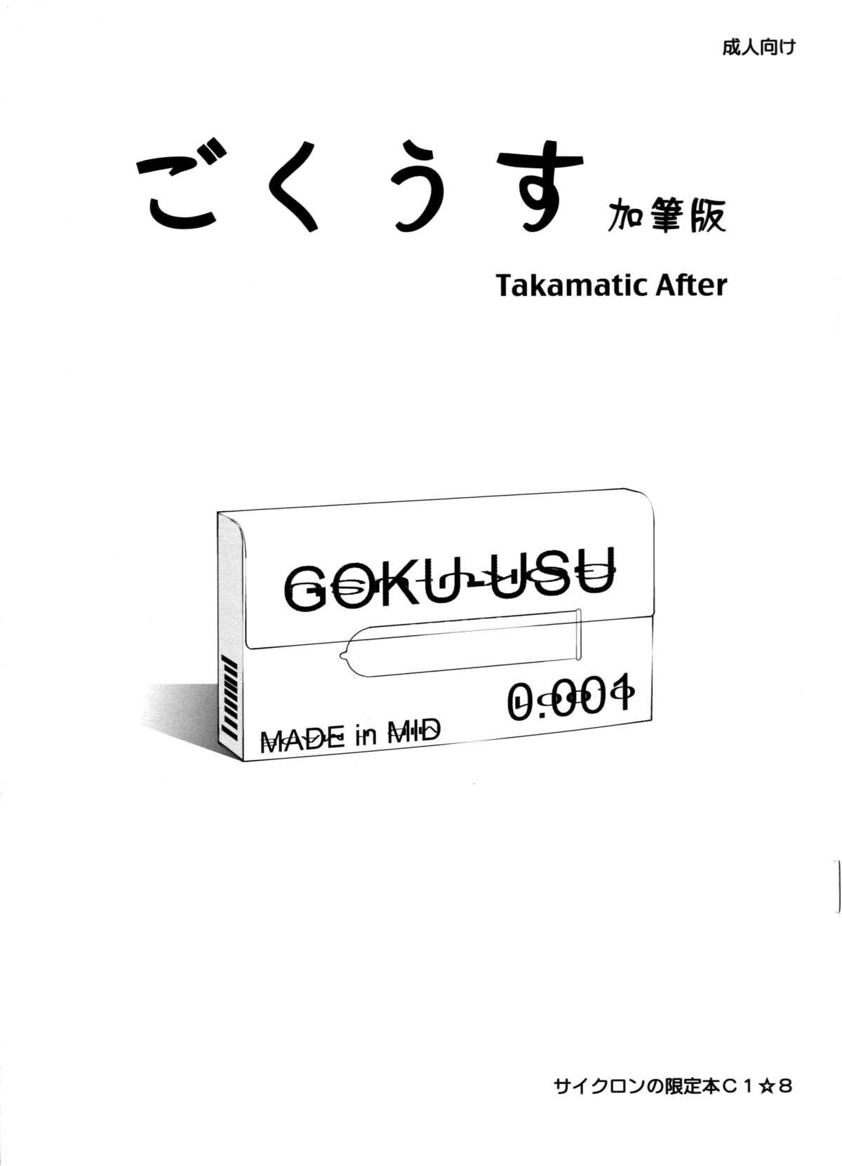 Gokuusu Kahitsuban Takamatic After 0