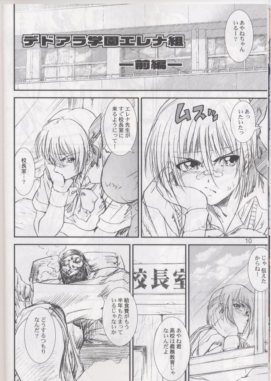 Kikan Tomomi Ichirou Dai 4 Gou 2002 Nen Natsu Aki Fuyu Daigappeigou 9