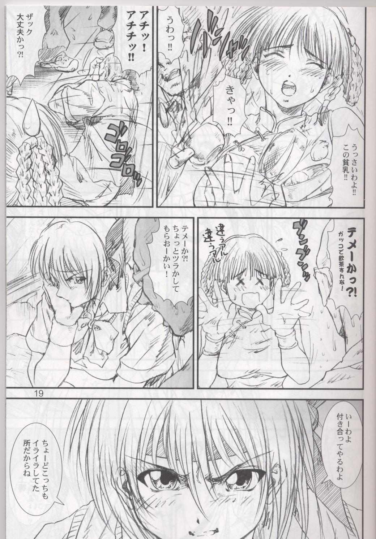 Kikan Tomomi Ichirou Dai 4 Gou 2002 Nen Natsu Aki Fuyu Daigappeigou 18