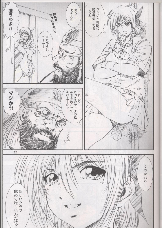 Kikan Tomomi Ichirou Dai 4 Gou 2002 Nen Natsu Aki Fuyu Daigappeigou 32