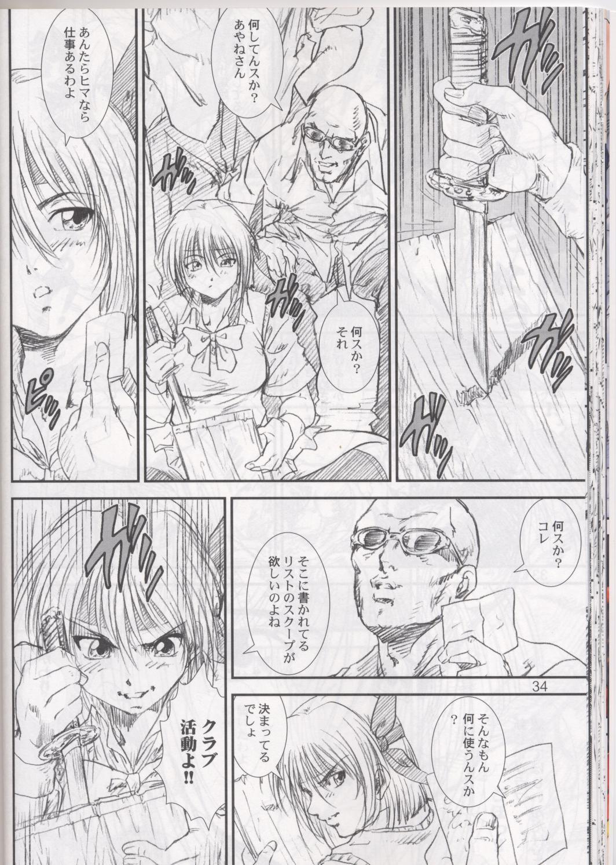Kikan Tomomi Ichirou Dai 4 Gou 2002 Nen Natsu Aki Fuyu Daigappeigou 33