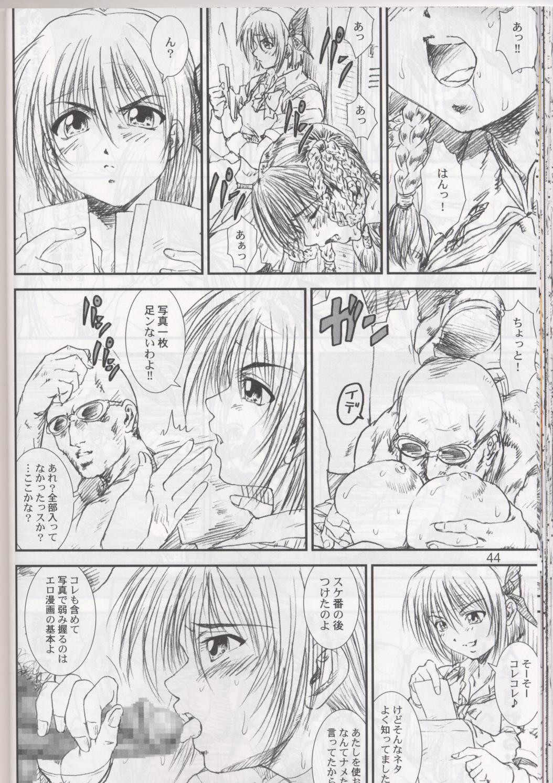 Kikan Tomomi Ichirou Dai 4 Gou 2002 Nen Natsu Aki Fuyu Daigappeigou 43