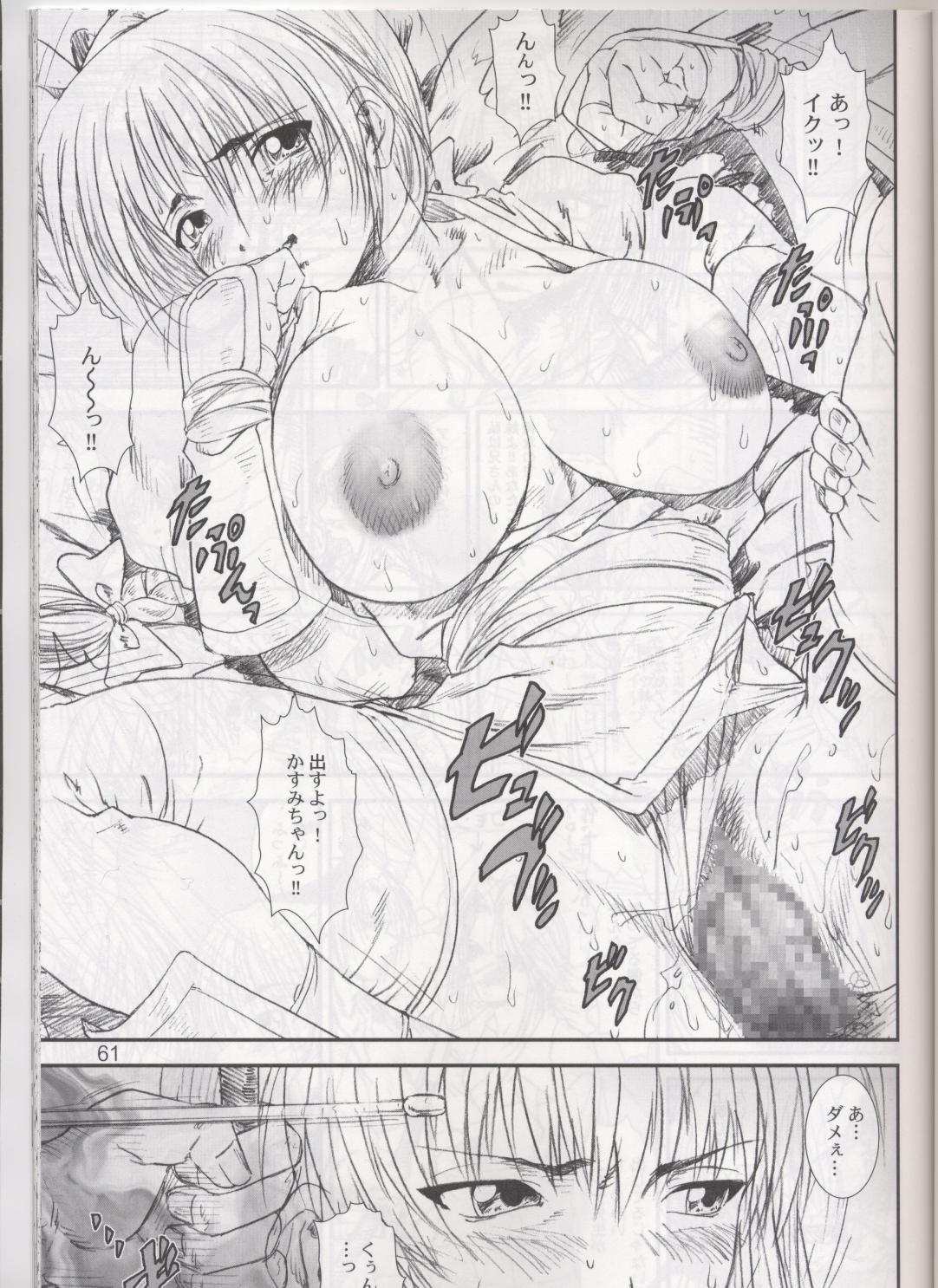 Kikan Tomomi Ichirou Dai 4 Gou 2002 Nen Natsu Aki Fuyu Daigappeigou 60
