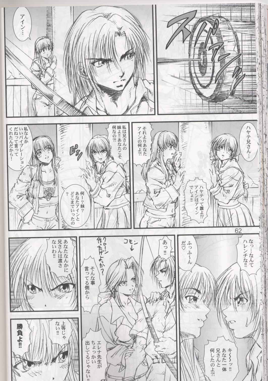 Kikan Tomomi Ichirou Dai 4 Gou 2002 Nen Natsu Aki Fuyu Daigappeigou 61