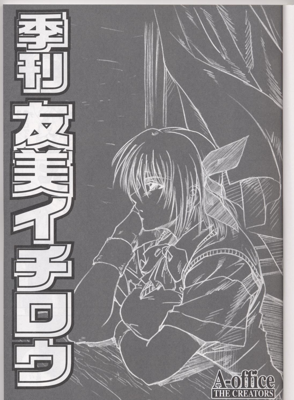 Kikan Tomomi Ichirou Dai 4 Gou 2002 Nen Natsu Aki Fuyu Daigappeigou 6