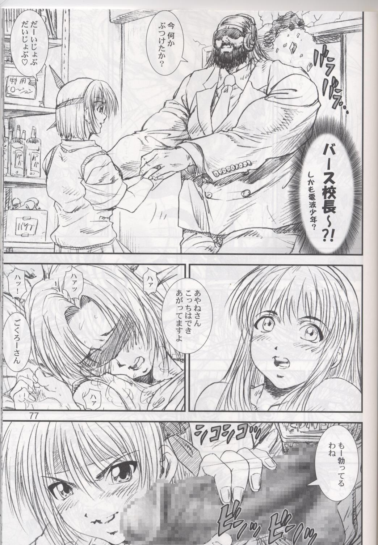 Kikan Tomomi Ichirou Dai 4 Gou 2002 Nen Natsu Aki Fuyu Daigappeigou 76