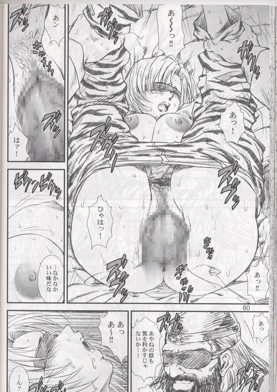 Kikan Tomomi Ichirou Dai 4 Gou 2002 Nen Natsu Aki Fuyu Daigappeigou 79