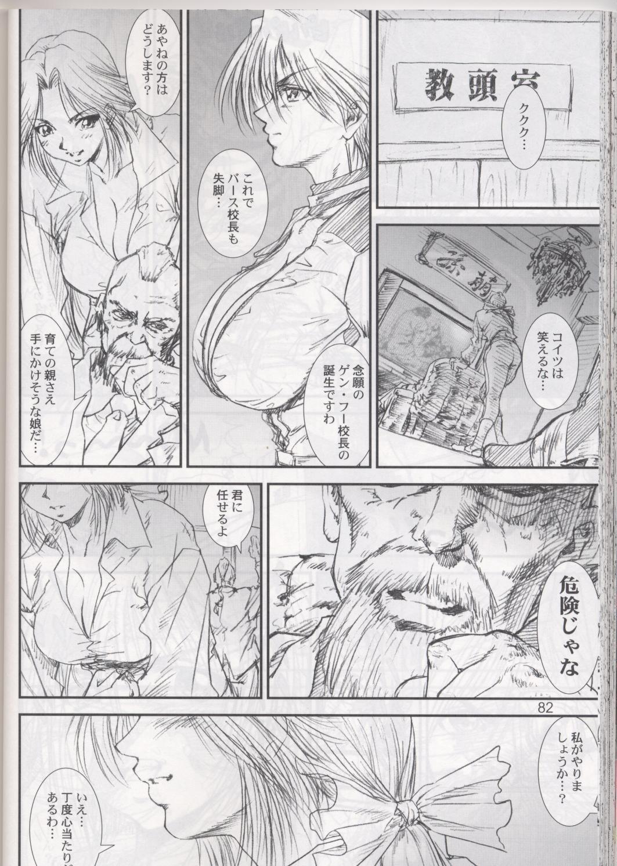 Kikan Tomomi Ichirou Dai 4 Gou 2002 Nen Natsu Aki Fuyu Daigappeigou 81