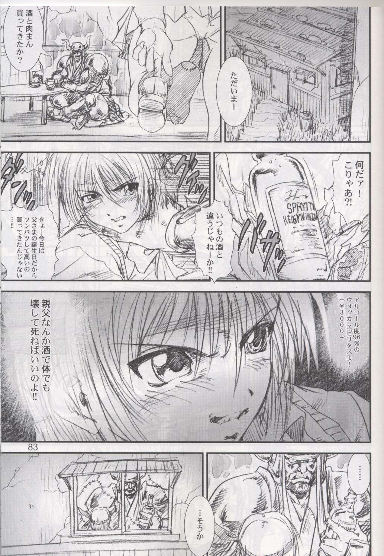 Kikan Tomomi Ichirou Dai 4 Gou 2002 Nen Natsu Aki Fuyu Daigappeigou 82