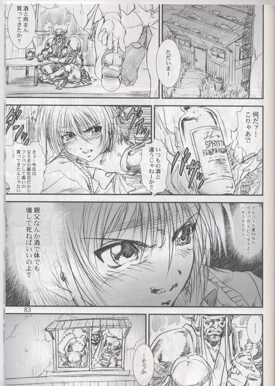 Kikan Tomomi Ichirou Dai 4 Gou 2002 Nen Natsu Aki Fuyu Daigappeigou 83