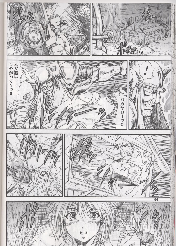 Kikan Tomomi Ichirou Dai 4 Gou 2002 Nen Natsu Aki Fuyu Daigappeigou 84
