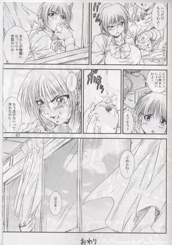 Kikan Tomomi Ichirou Dai 4 Gou 2002 Nen Natsu Aki Fuyu Daigappeigou 87