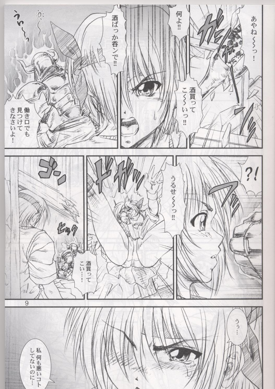 Kikan Tomomi Ichirou Dai 4 Gou 2002 Nen Natsu Aki Fuyu Daigappeigou 8