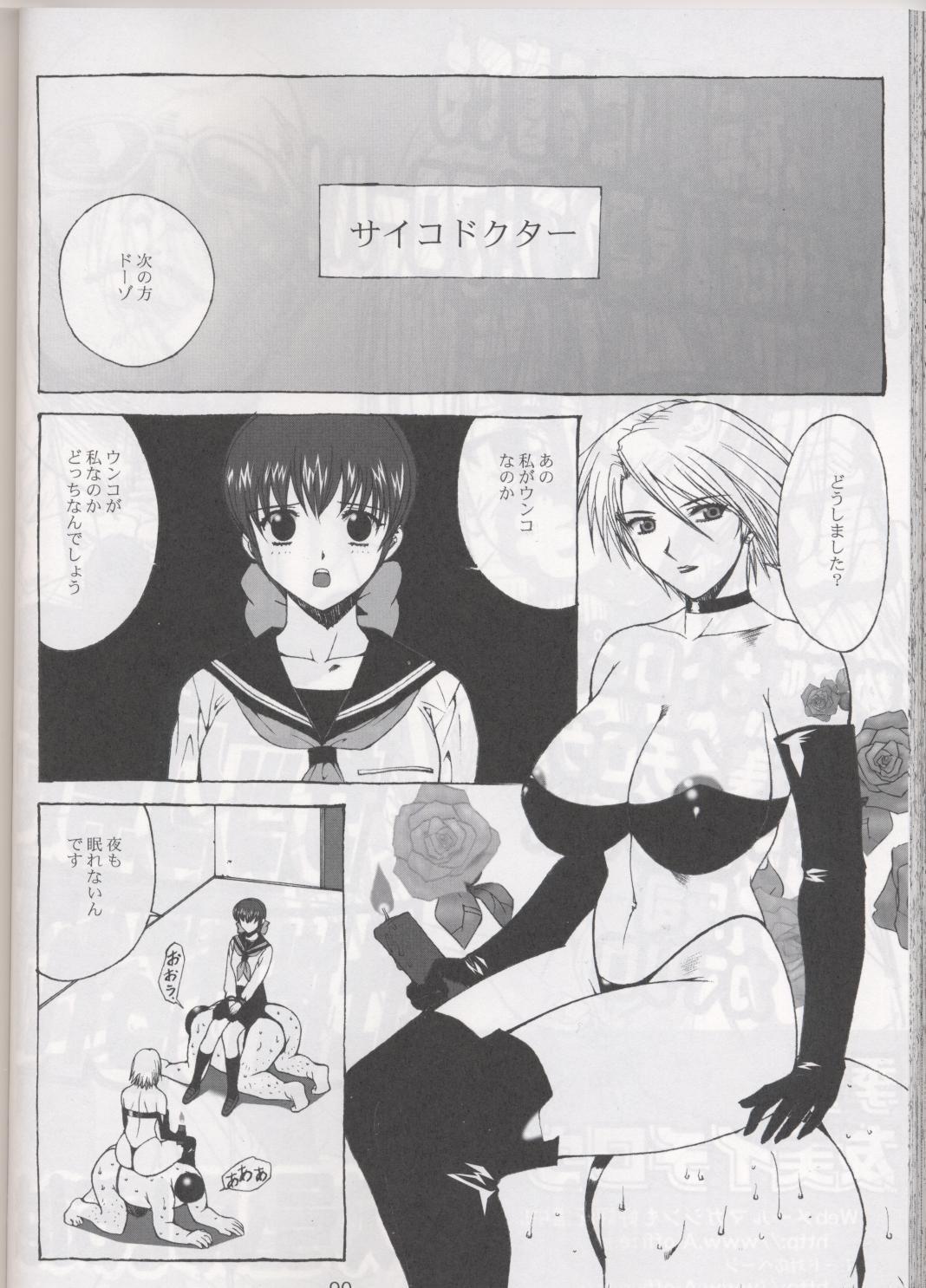 Kikan Tomomi Ichirou Dai 4 Gou 2002 Nen Natsu Aki Fuyu Daigappeigou 90