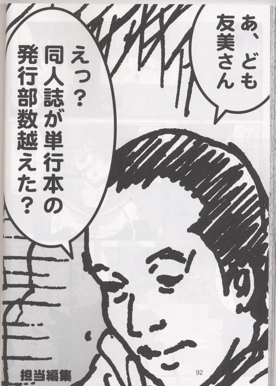 Kikan Tomomi Ichirou Dai 4 Gou 2002 Nen Natsu Aki Fuyu Daigappeigou 92