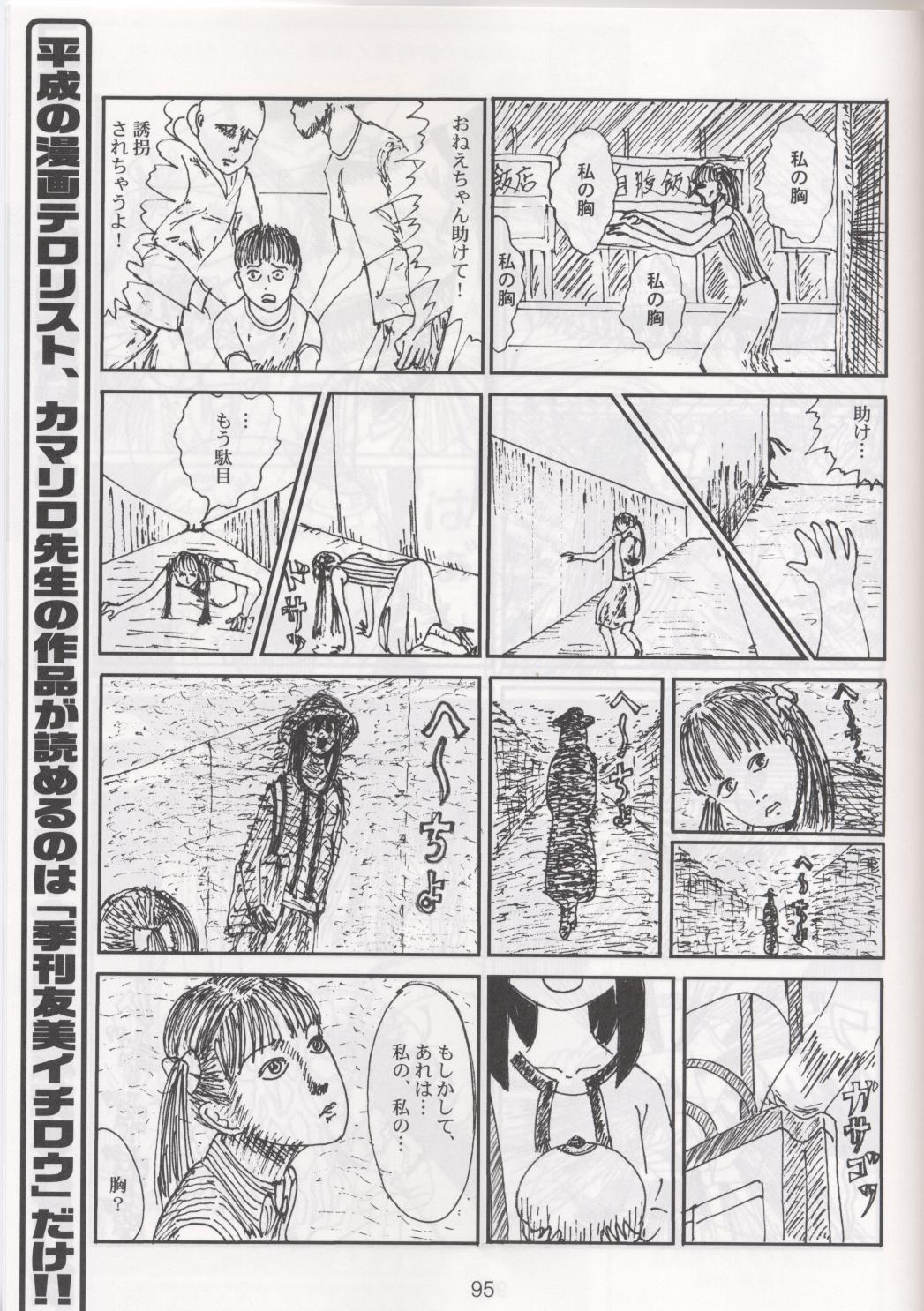 Kikan Tomomi Ichirou Dai 4 Gou 2002 Nen Natsu Aki Fuyu Daigappeigou 95