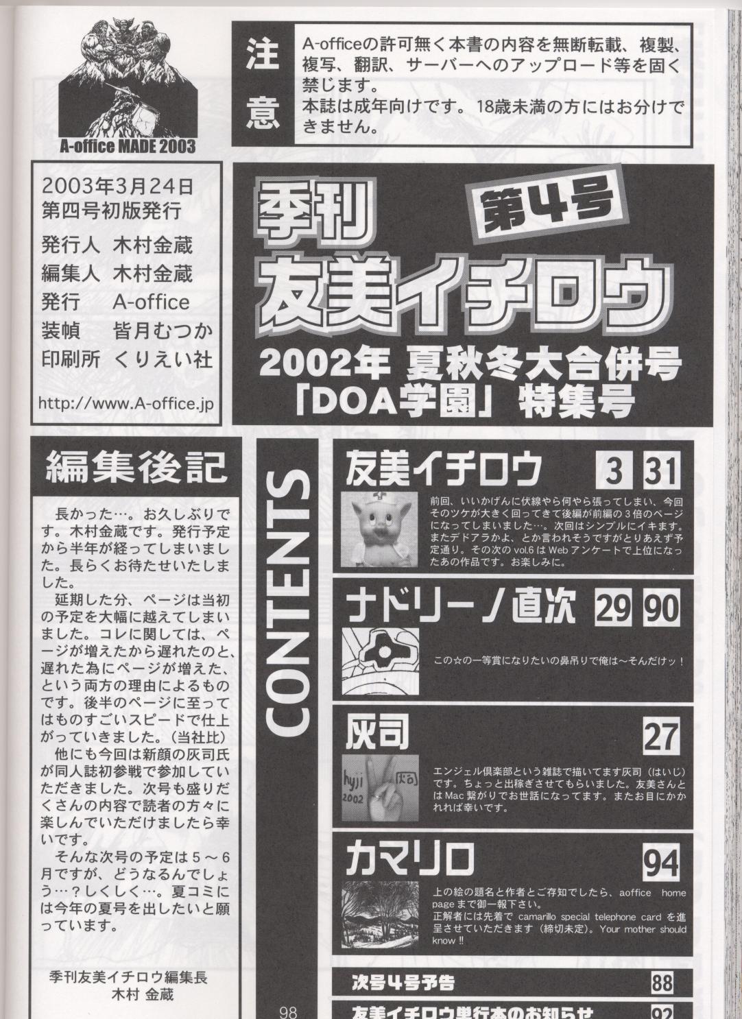 Kikan Tomomi Ichirou Dai 4 Gou 2002 Nen Natsu Aki Fuyu Daigappeigou 98