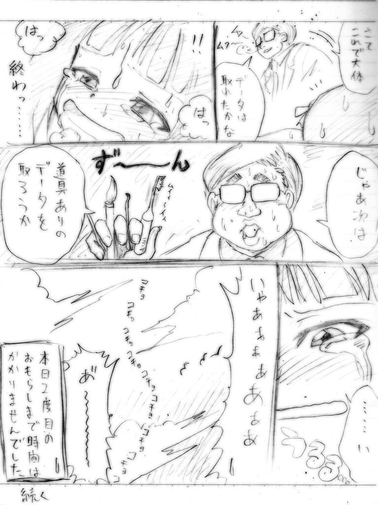 Shiritsu Kusuguri Gakuen 11