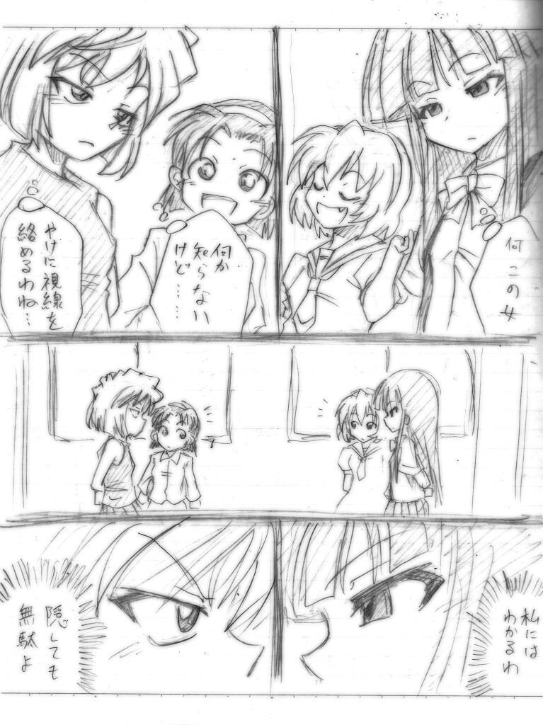 Shiritsu Kusuguri Gakuen 14