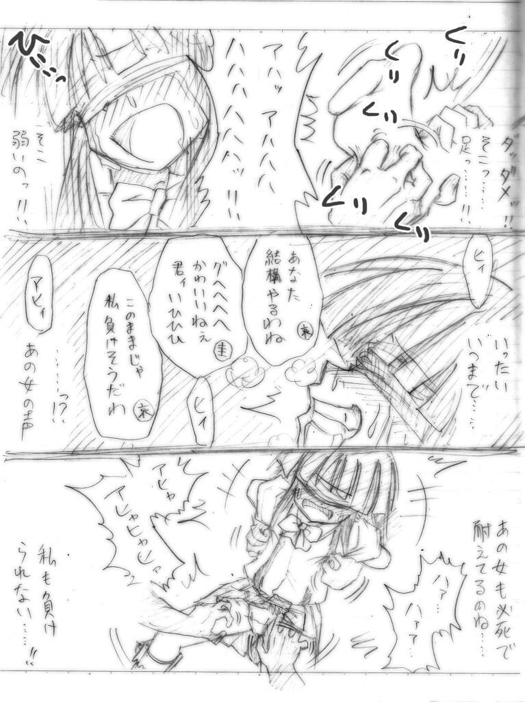 Shiritsu Kusuguri Gakuen 20