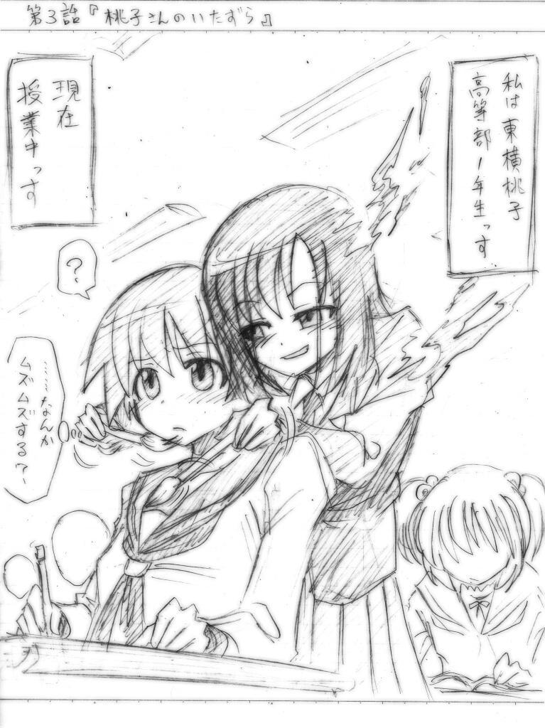 Shiritsu Kusuguri Gakuen 24