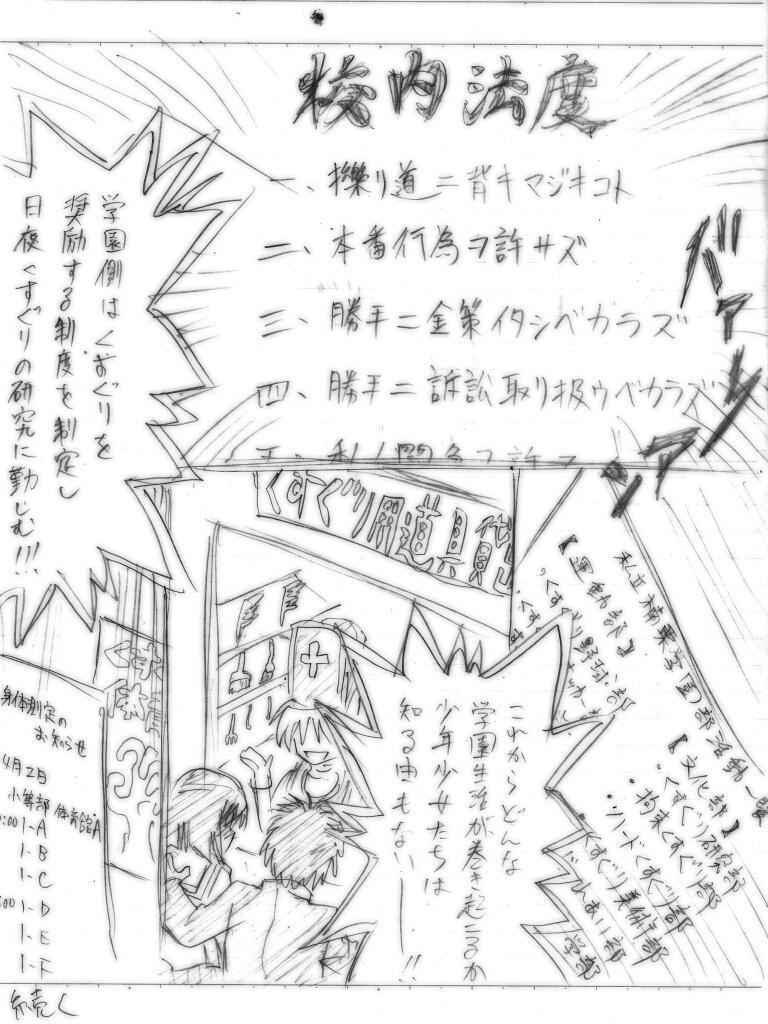 Shiritsu Kusuguri Gakuen 3