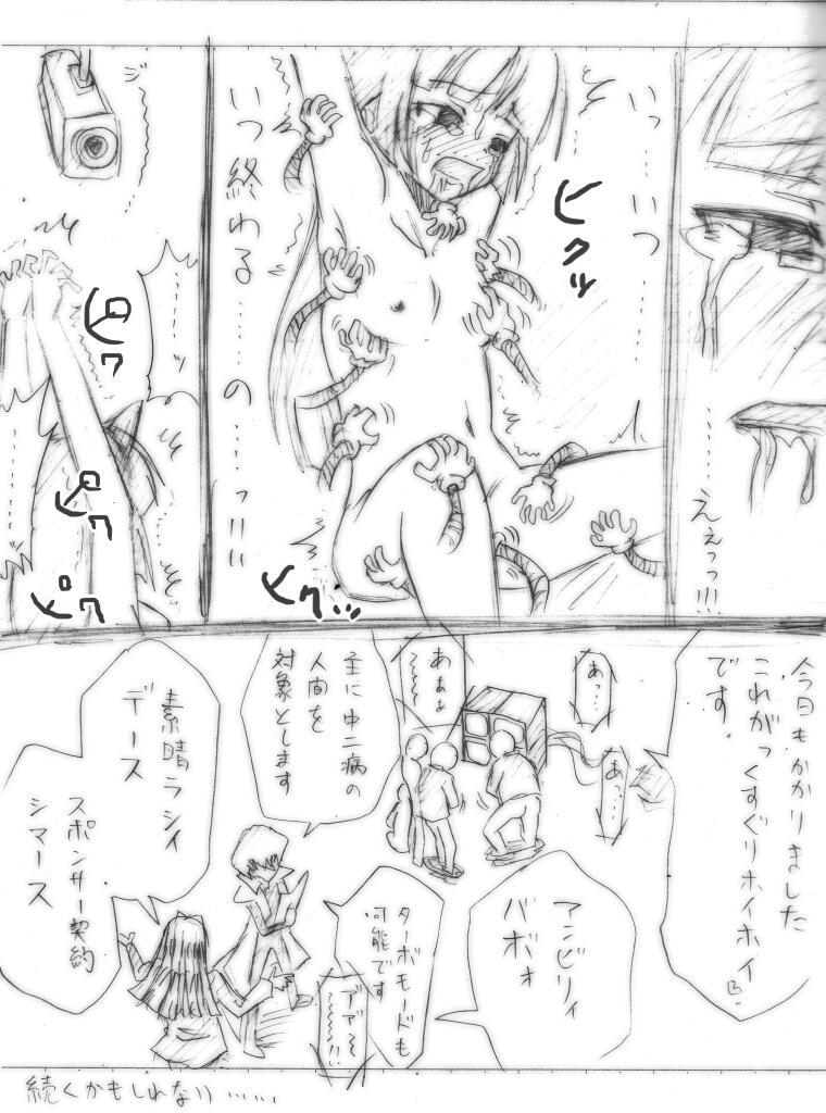 Shiritsu Kusuguri Gakuen 39