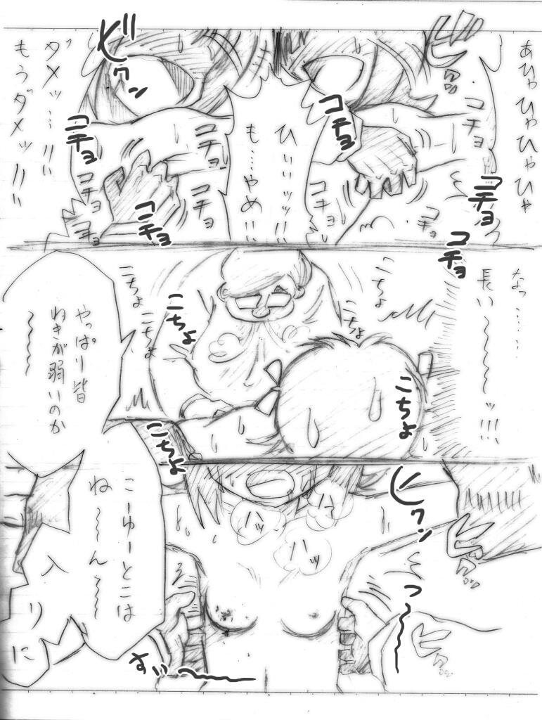 Shiritsu Kusuguri Gakuen 8