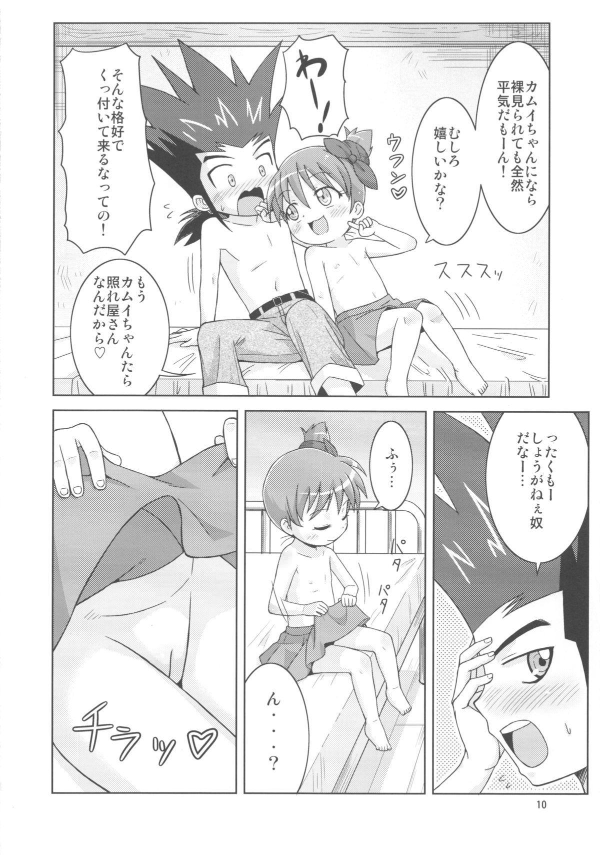 (Puniket 27) [Tori no Ya (Mashikodori)] Kamui-kun to Nagisa-chan to. (Cardfight!! Vanguard) 9