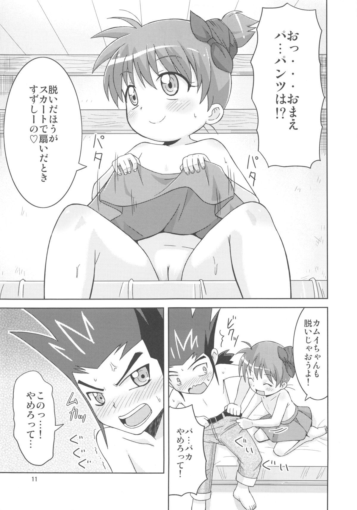(Puniket 27) [Tori no Ya (Mashikodori)] Kamui-kun to Nagisa-chan to. (Cardfight!! Vanguard) 10