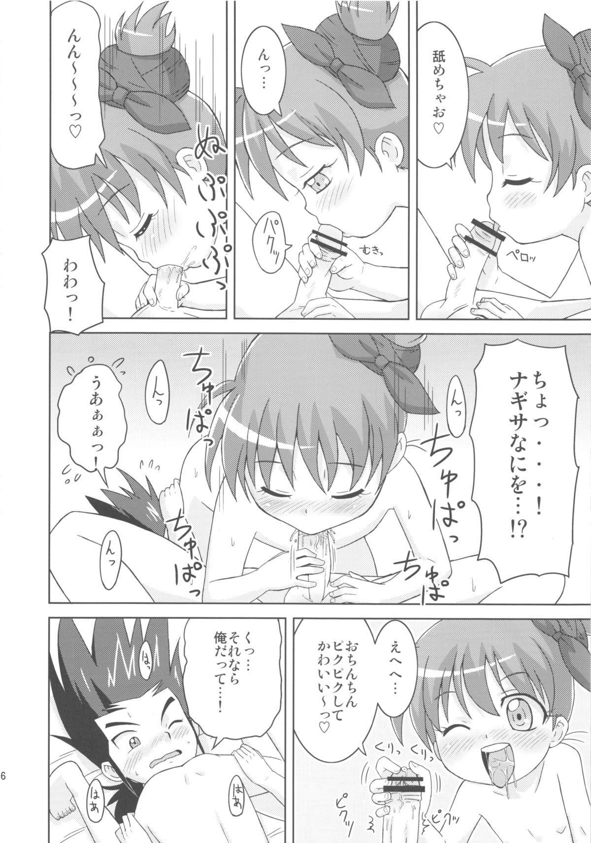 (Puniket 27) [Tori no Ya (Mashikodori)] Kamui-kun to Nagisa-chan to. (Cardfight!! Vanguard) 15