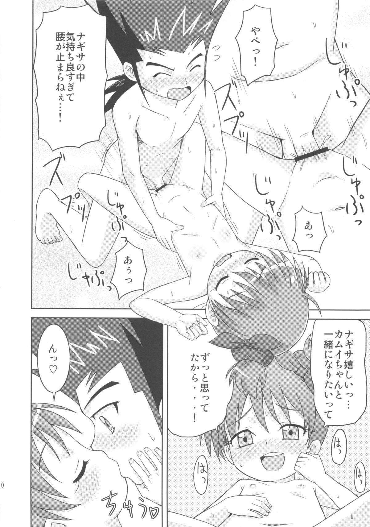 (Puniket 27) [Tori no Ya (Mashikodori)] Kamui-kun to Nagisa-chan to. (Cardfight!! Vanguard) 19