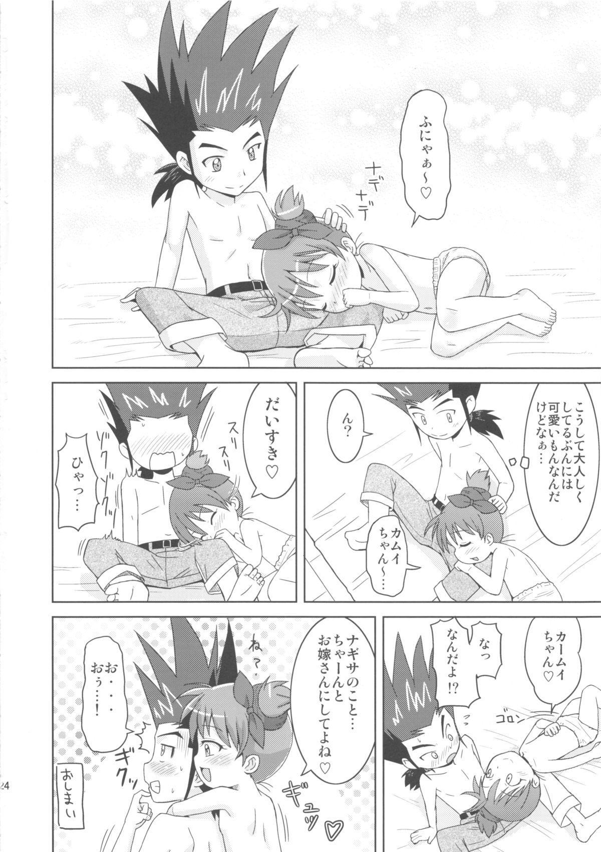 (Puniket 27) [Tori no Ya (Mashikodori)] Kamui-kun to Nagisa-chan to. (Cardfight!! Vanguard) 23