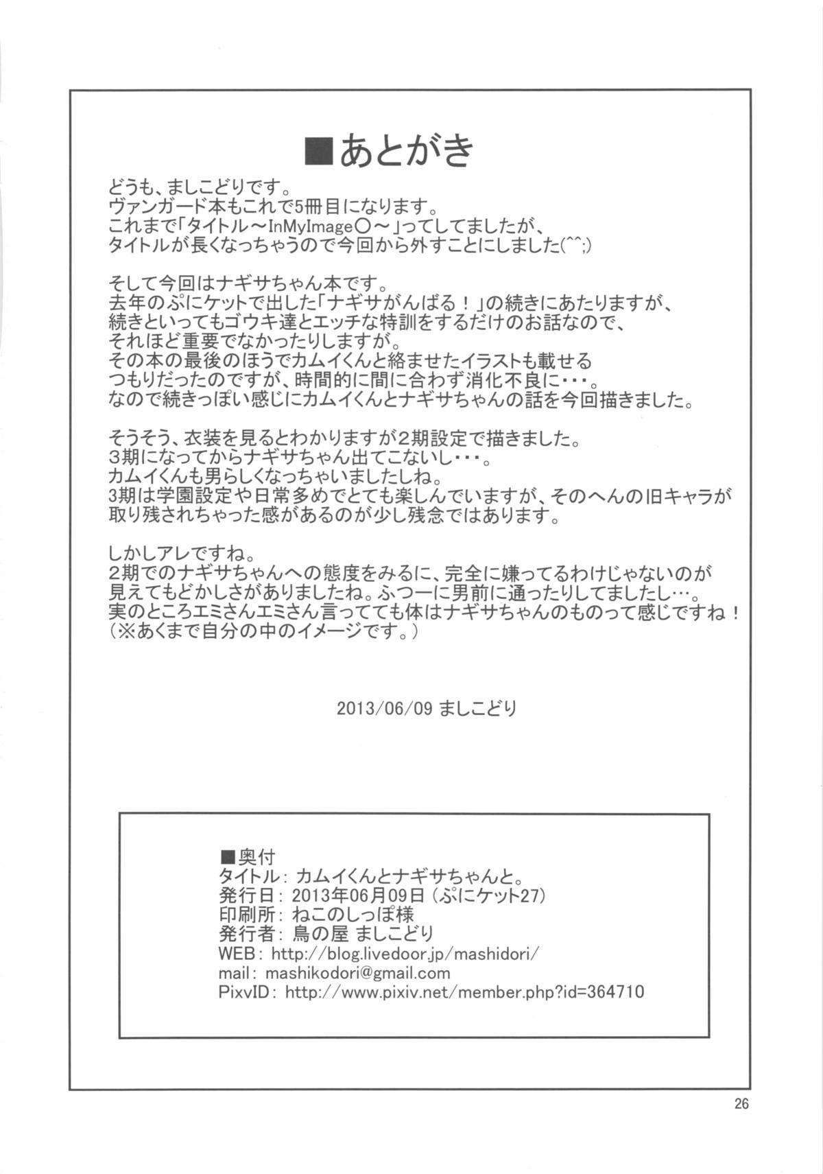 (Puniket 27) [Tori no Ya (Mashikodori)] Kamui-kun to Nagisa-chan to. (Cardfight!! Vanguard) 25