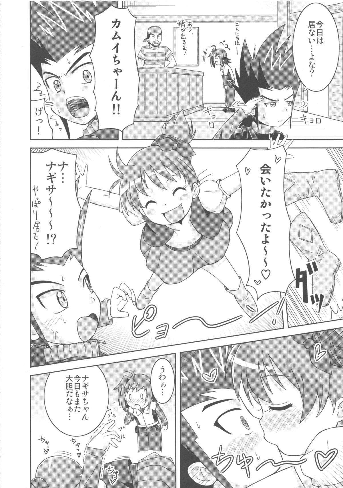 (Puniket 27) [Tori no Ya (Mashikodori)] Kamui-kun to Nagisa-chan to. (Cardfight!! Vanguard) 3