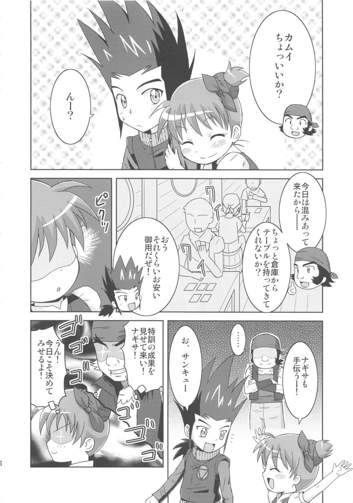 (Puniket 27) [Tori no Ya (Mashikodori)] Kamui-kun to Nagisa-chan to. (Cardfight!! Vanguard) 5